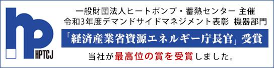 「経済産業省資源エネルギー庁長官」受賞