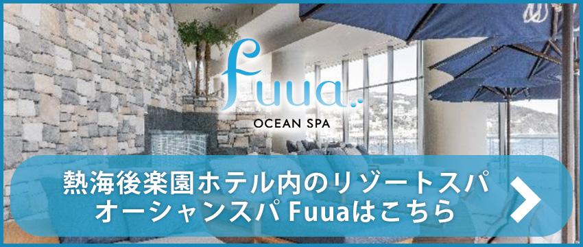 熱海後楽園ホテル オーシャンスパ Fuua