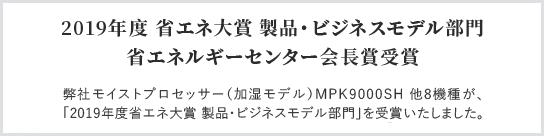 2019年度 省エネ大賞 製品・ビジネスモデル部門 受賞